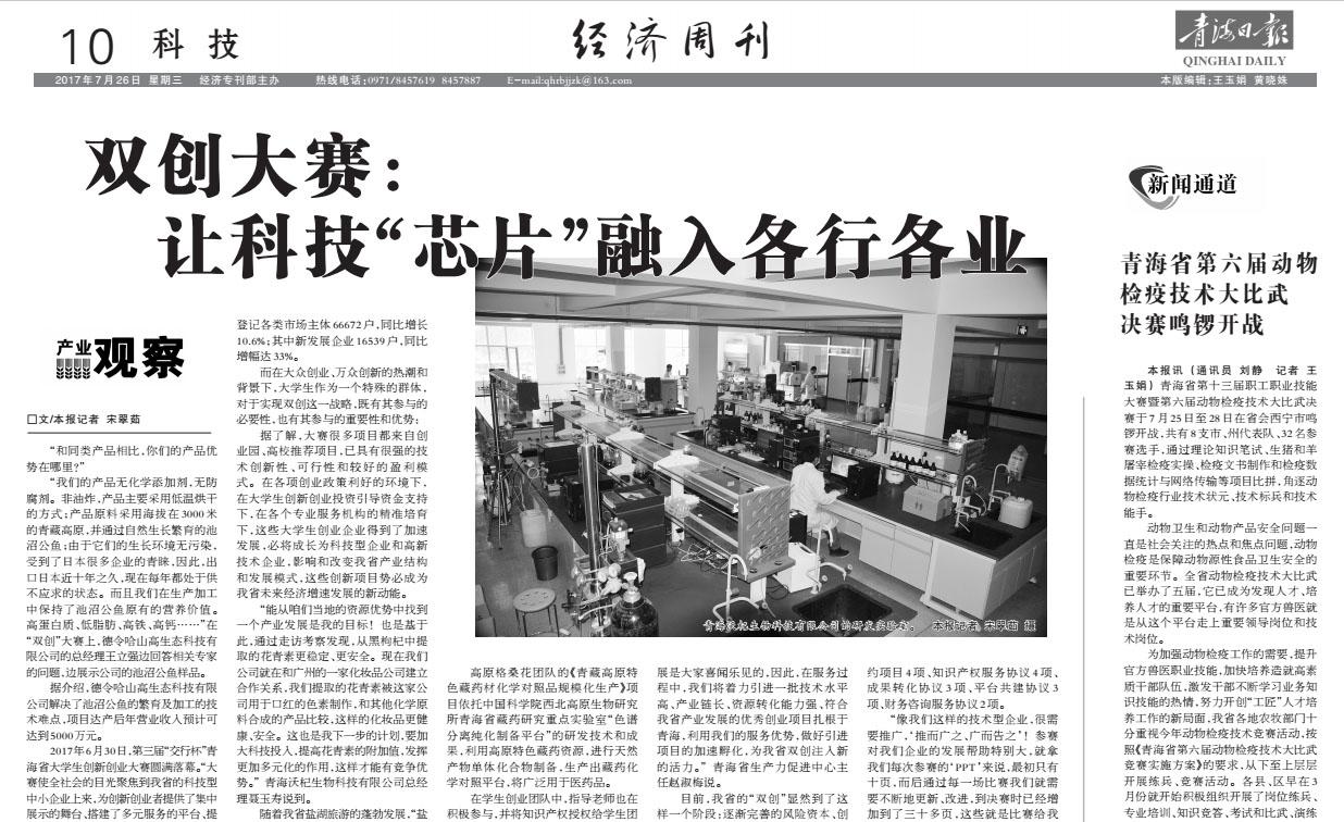 青海日报对三晶集团采访报道