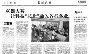 青海日报对三晶集团采访报道</a>